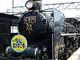 SL(蒸気機関車)の人気ランキング1位は