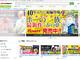 ヤフー、「eBookJapan」運営会社をTOBで子会社化へ