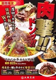 """""""肉撃!""""キャンペーン再び"""