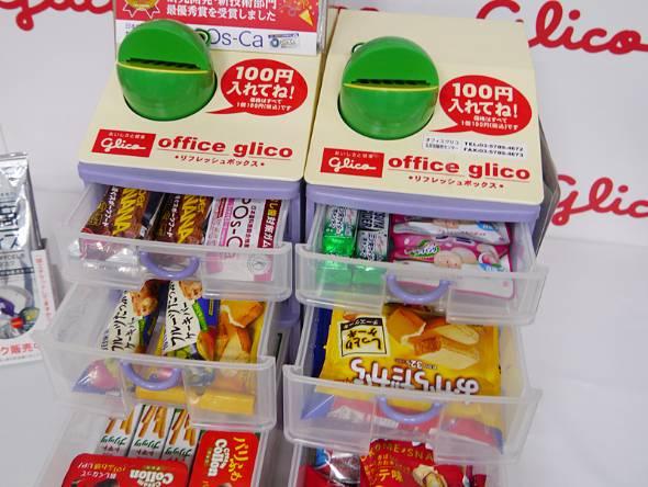 江崎グリコが1998年からサービスを始めた「オフィスグリコ」。ほとんどの商品は100円で買える