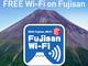 富士山の全山小屋に無料Wi-Fi 「富士山 Wi-Fi」スタート