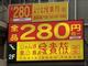 """出店加速! なぜ「鳥貴族」は""""全品280円""""でも成長できるのか"""