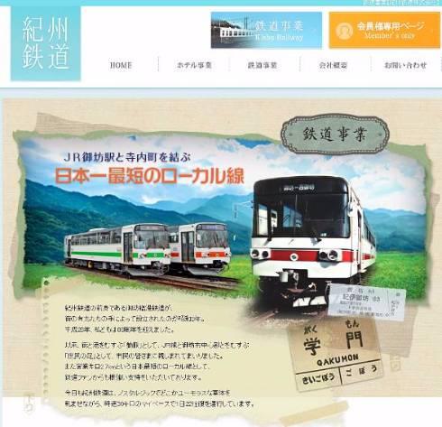 紀州鉄道公式サイト(鉄道部門)