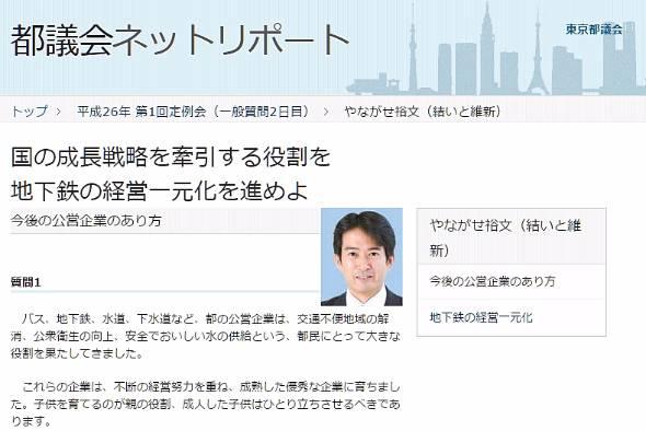 東京都議会議事録はネットで公開されている