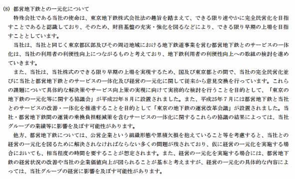 東京地下鉄株式会社 有価証券報告書(平成28年3月)「経営一元化の内容によっては業績に影響する」と記載されている