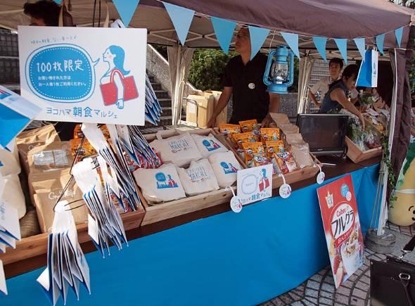 地元・横浜の食材などを販売