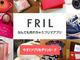 楽天、フリマアプリ「FRIL」を買収 C2C事業の拡大狙う