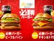 マクドナルド、8月既存店売上高15.9%増 「必勝バーガー」など好調