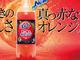 「ファンタ」新フレーバー「真っ赤なオレンジ」発売
