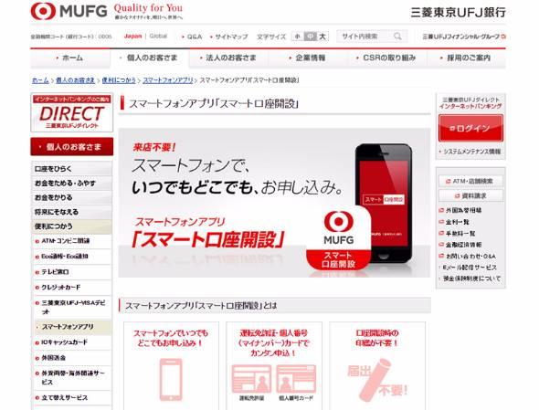 Ufj 三菱 支店 コード 東京