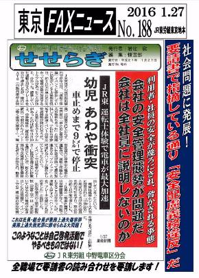 JR東労組東京地方本部がWebサイトで公開している組合員向けニュース(出典:JR東労組東京地方本部)