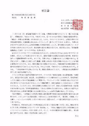 東日本旅客鉄道労働組合から東日本旅客鉄道東京支社へ提出された「要請書」。「東京駅100周年記念Suicaは45億円の特別損失」も気になるが……