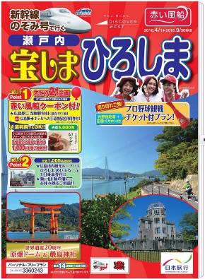 日本旅行の2016年のパンフレットに「瀬戸内ひろしま宝しま」と記載されていた。このキャッチフレーズは2013年のデスティネーションキャンペーンで採用され、現在も使われている。デスティネーションキャンペーンは知られていなくても、そのとき作られたキャッチフレーズは有名な言葉が多い。今も使われている「さわやか信州」も1980年のデスティネーションキャンペーンのキャッチフレーズだった(出典:日本旅行)