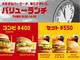 マクドナルド、9月既存店売上高11.5%増 「バリューランチ」など好調