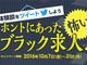 """""""ブラック求人""""のトラブル体験談をTwitter上で募集 日本労働組合総連合会がキャンペーン"""