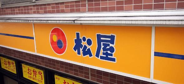 主力の牛丼チェーン「松屋」