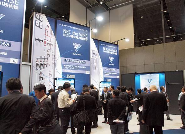 NECが開催中の「C&Cユーザーフォーラム&iEXPO2016」ではAI技術をアピールする