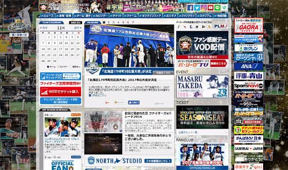 2016年のプロ野球で10年ぶり3度目の日本一に輝いた北海道日本ハムファイターズ(出典:公式サイト)