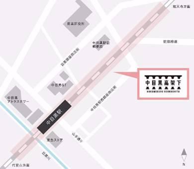 中目黒高架下のアクセスマップ(出典:公式サイト)