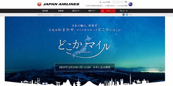 JALとNRIの共同サービス「どこかにマイル」