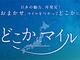 """6000マイルで羽田と""""どこか""""の国内空港を往復 JALとNRI"""