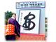 今年の漢字はどうなる? 新人記者が大予想