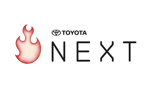 「TOYOTA NEXT」でトヨタが事業企画の公募を始めた