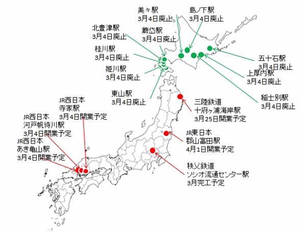 この春に廃止される駅(緑)と誕生する駅(赤)