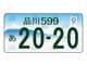 東京五輪仕様のナンバープレート、国交省がデザイン募集