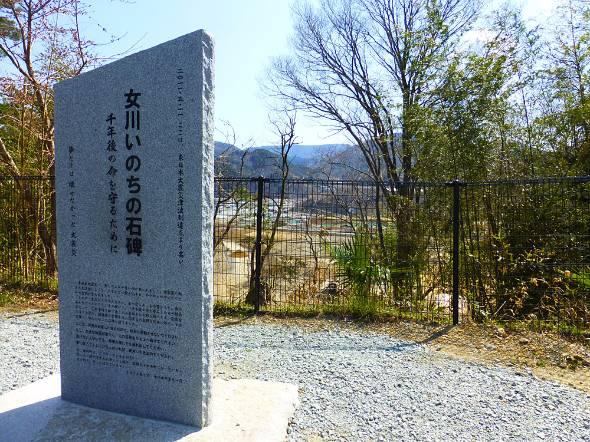 女川中学校校庭の隅に建てられた石碑。2014年3月卒業生が建てた。「もし、大きな地震が来たら、この石碑より上へ逃げてください」などと書いてある