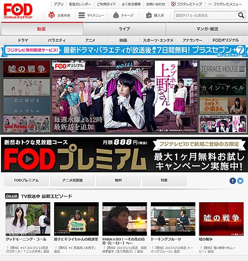 FODのトップページ(同社提供)