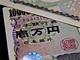 反対運動の日当は、なぜ「2万円」だったのか