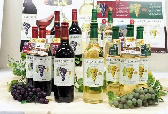 輸入ワインの新ブランド「ワールドセレクション」