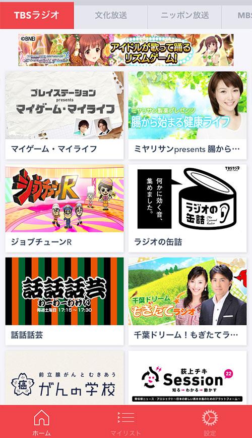 ラジオ番組などオンデマンド配信「ラジオクラウド」始動 - ITmedia ...