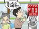 """""""最後の砦""""コンビニの灰皿が消える!?"""