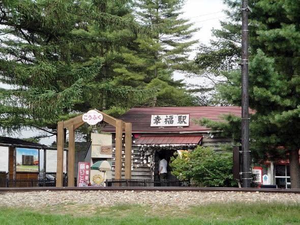 旧国鉄広尾線の幸福駅は有名な廃線施設の1つ。近隣の愛国駅と合わせて、「愛国から幸福へ」の片道切符が話題になった。現在も近隣の土産物店できっぷの模造品を販売しており、結婚祝いなどで使われている(出典:flickr、Tzuhsun Hsu氏)