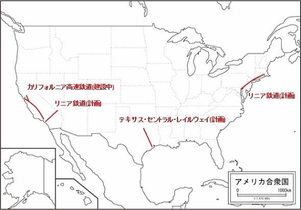 米国で進行中の高速鉄道計画(白地図専門店の白地図「アメリカ合衆国」を使用)。このうち、テキサス・セントラル・レイルウェイはJR東海、カリフォルニア高速鉄道はJR東日本がかかわる