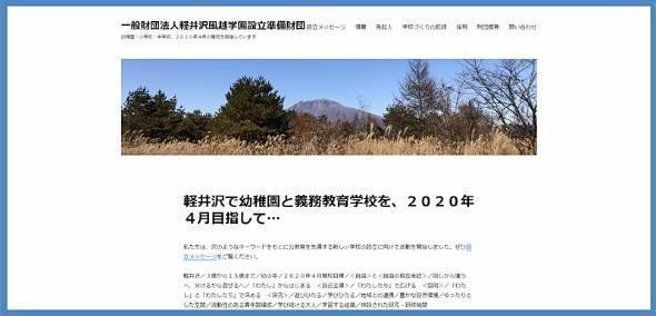 軽井沢風越学園設立準備財団のWebサイト