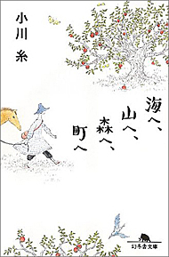 小川糸『海へ、山へ、森へ、町へ』(幻冬舎文庫)