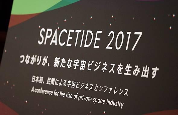 2月28日に慶應義塾大学の日吉キャンパスで開かれた宇宙ビジネスカンファレンス「SPACETIDE 2017」