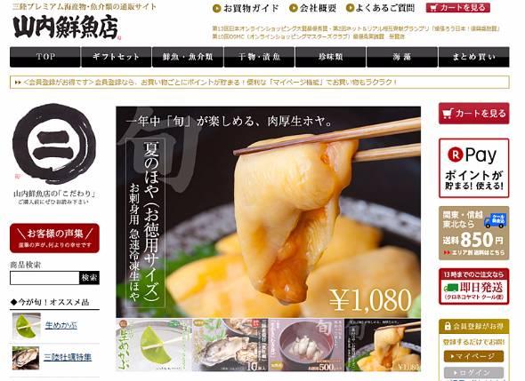 山内鮮魚店のECサイト