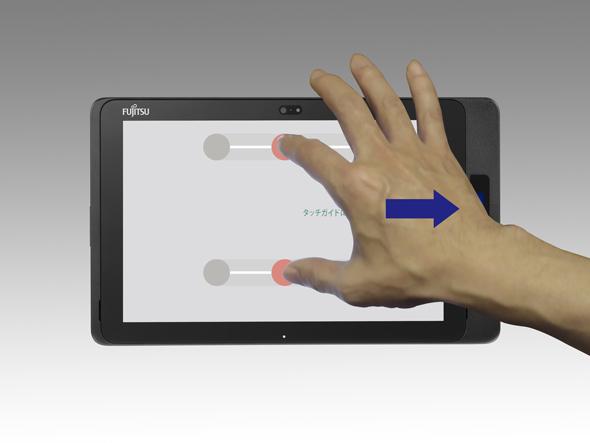 富士通のスライド式静脈センサーは画面に置いた指をスライドさせて静脈認証する(画面は開発中のため変更される場合があります)