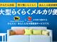 メルカリ、大型商品の配送サービス開始 ヤマトと提携