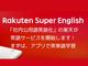 「社内の英語化」進める楽天、英語教育事業に本格参入