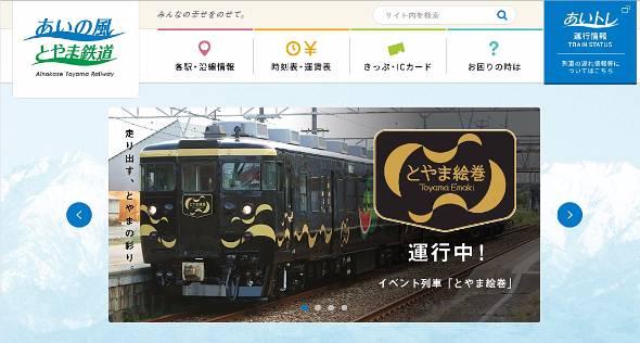 「あいの風とやま鉄道」公式サイト 公式略称は「あいトレ」らしい