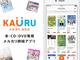 メルカリ新アプリ登場 エンタメ特化「カウル」
