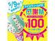 サーティワン、「アイスクリームの日」で100円に