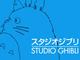スタジオジブリ復活 宮崎駿監督「引退撤回」で新人募集
