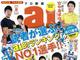若手選手の魅力伝えた「プロ野球ai」休刊