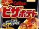 カルビー「ピザポテト」販売再開 6月19日から順次